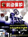 劳动保护杂志201006期