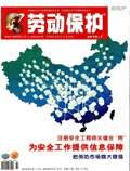 劳动保护杂志201007期