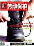 劳动保护杂志201008期