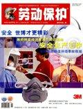 劳动保护杂志201009期