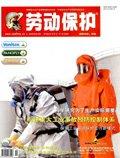 劳动保护杂志201010期