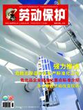 劳动保护杂志201011期