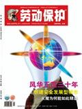 劳动保护杂志201012期