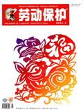 劳动保护杂志201101期
