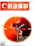 劳动保护杂志201102期