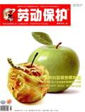 劳动保护杂志201103期