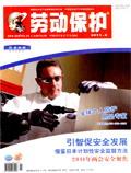 劳动保护杂志201104期