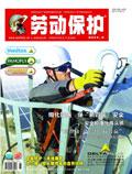 劳动保护杂志201105期