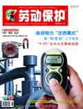 劳动保护杂志201106期