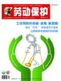 劳动保护杂志201107期