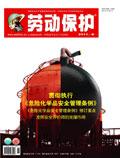 劳动保护杂志201108期