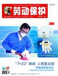 劳动保护杂志201109期