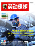 劳动保护杂志201110期