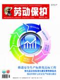 劳动保护杂志201111期