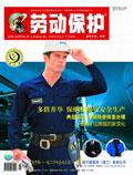 劳动保护杂志201112期