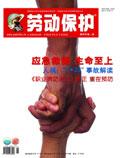 劳动保护杂志201202期