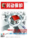 劳动保护杂志201203期