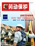 劳动保护杂志201204期