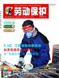 劳动保护杂志201205期