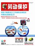 劳动保护杂志201206期