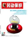 劳动保护杂志201207期