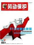 劳动保护杂志201208期