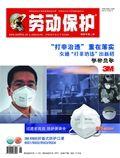 劳动保护杂志201209期