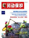 劳动保护杂志201210期