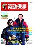 劳动保护杂志201211期