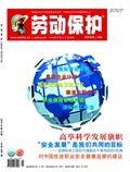 劳动保护杂志201212期