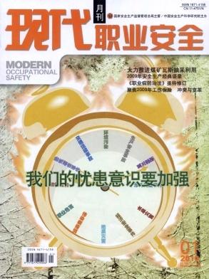 现代职业安全杂志201001期