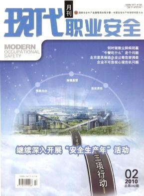 现代职业安全杂志201002期