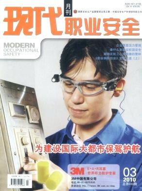 现代职业安全杂志201003期