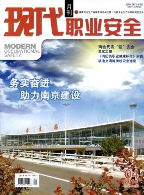 现代职业安全杂志201004期