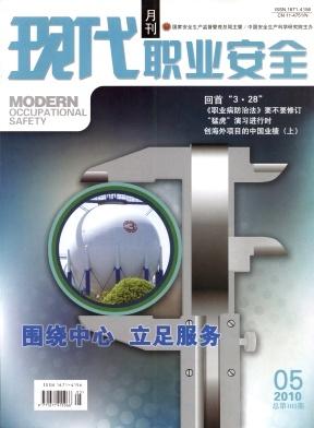 现代职业安全杂志201005期