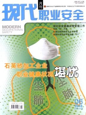 现代职业安全杂志201006期