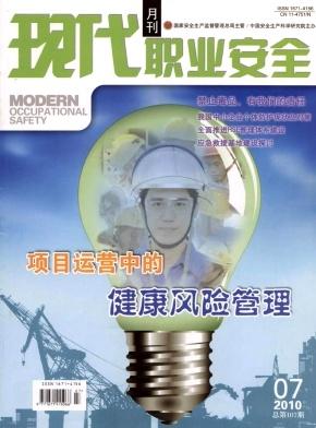 现代职业安全杂志201007期