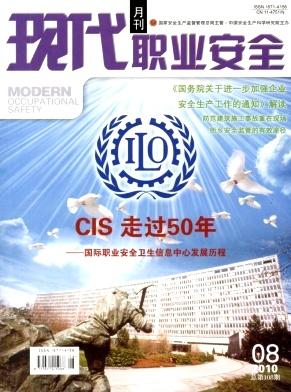现代职业安全杂志201008期