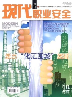 现代职业安全杂志201010期