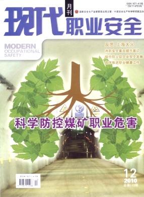 现代职业安全杂志201012期