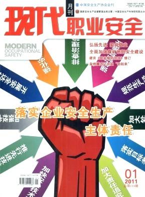 现代职业安全杂志201101期