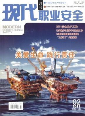 现代职业安全杂志201102期