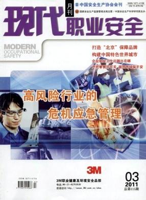 现代职业安全杂志201103期