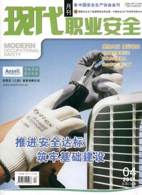 现代职业安全杂志201104期