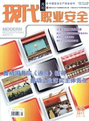 现代职业安全杂志201105期