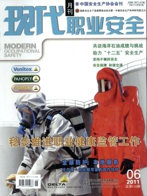 现代职业安全杂志201106期