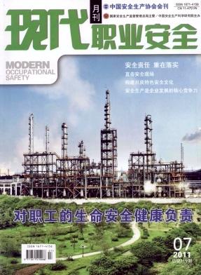 现代职业安全杂志201107期