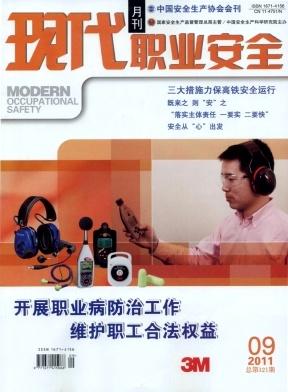 现代职业安全杂志20109期