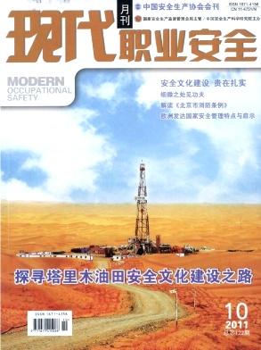 现代职业安全杂志201110期