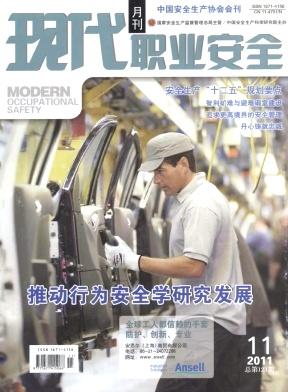 现代职业安全杂志201111期